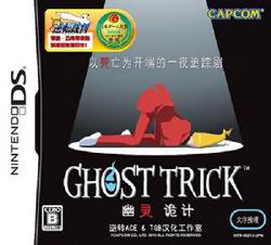幽灵诡计中文版(NDS)图标