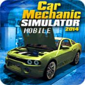 汽车修理工模拟2014(Car Mechanic Simulator 2014)