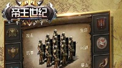 策略对战类手游《帝王世纪》官网下载_帝王世纪手游即将来袭图标