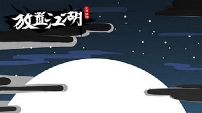 放置对战类手游《放置江湖》官网下载_放置江湖手游礼包领取图标