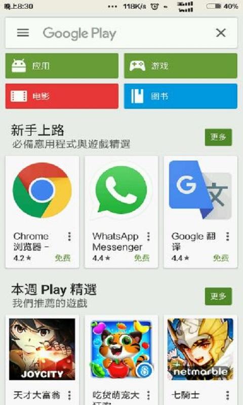 谷歌安装器(安卓6.0)截图1