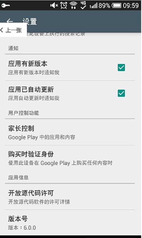 谷歌安装器(安卓6.0)截图3