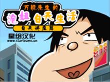 万能先生的泡妞生活:白天讲座篇中文版(NDS)图标