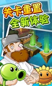 植物大战僵尸2宣传图片