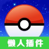 口袋妖怪Go启动器(懒人版)PokemonGo插件
