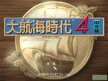 大航海时代4中文版(NDS)