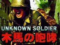 无名战士木马的咆哮中文版(NDS)图标