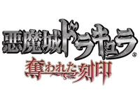 恶魔城被夺走的刻印中文版(NDS)图标