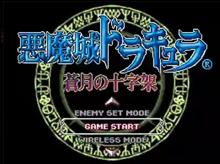 恶魔城苍月的十字架中文版(NDS)图标