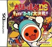 太鼓达人DS妖怪大决战中文版(NDS)