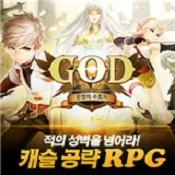 GOD命运守护者图标
