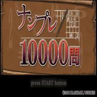 數獨10000問中文版(PSP)