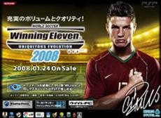 胜利十一人2008中文版(PSP)图标