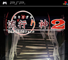 流行之神2携带版警视厅怪异事件档案中文版(PSP)图标