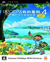 我的暑假4中文版(PSP)图标