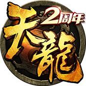 天龙八部3D(官方正版)