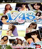 AKB1/48与偶像恋爱的话在关岛中文版(PSP)