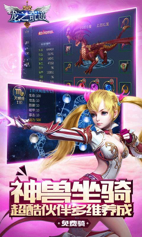 龙之奇迹游戏截图