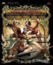 迷失王国:魔窟的皇帝(PSP)