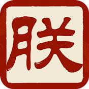 朕的江山圖標