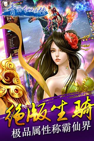 青云仙侠传宣传图片