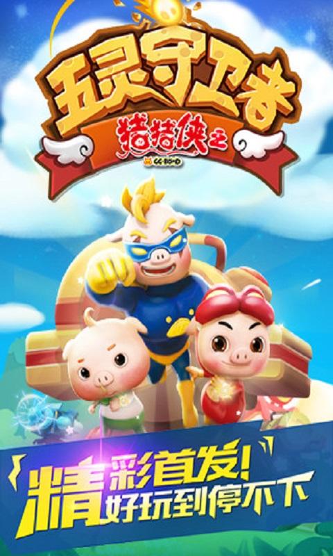 猪猪侠之五灵守卫者游戏截图