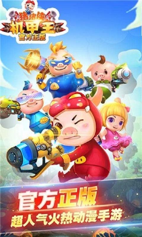 猪猪侠机甲王游戏截图