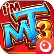 我叫MT3(官方版)