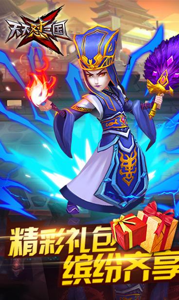 天天怼三国(创新弹幕卡牌)游戏截图
