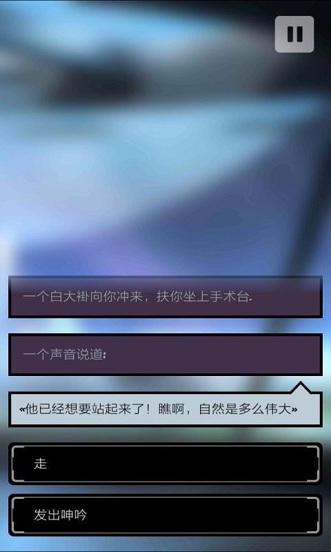 异星探险编年史截图5