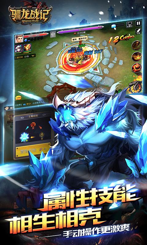 驯龙战记(炫酷龙化变身)游戏截图