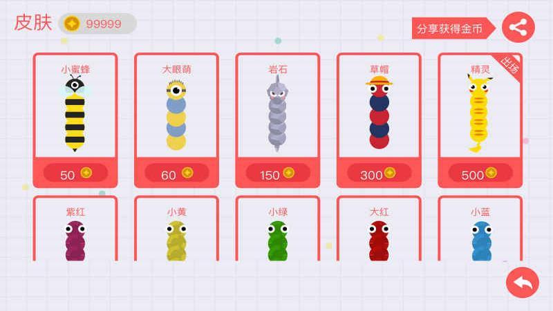 贪吃蛇大作战嗨玩版截图2
