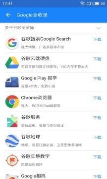 GO谷歌安装器截图5