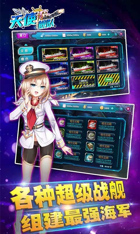 天使舰队游戏截图
