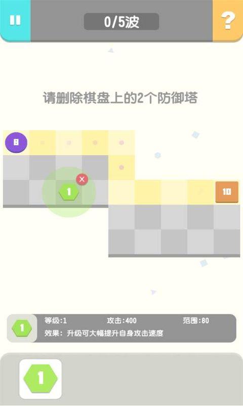方圆之战游戏截图