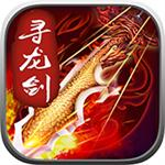 寻龙剑(3D MMOARPG)