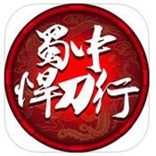 蜀中悍刀行v1.0.6.3 安卓版