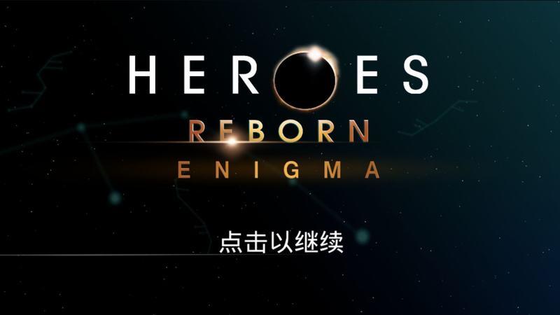 英雄重生:谜截图2