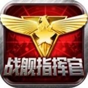 战舰指挥官v1.3.2 安卓版