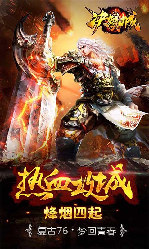 决战幻城宣传图片