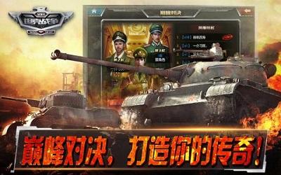 热门坦克军事战争题材手游全民坦克战争官网_全民坦克战争礼包领取