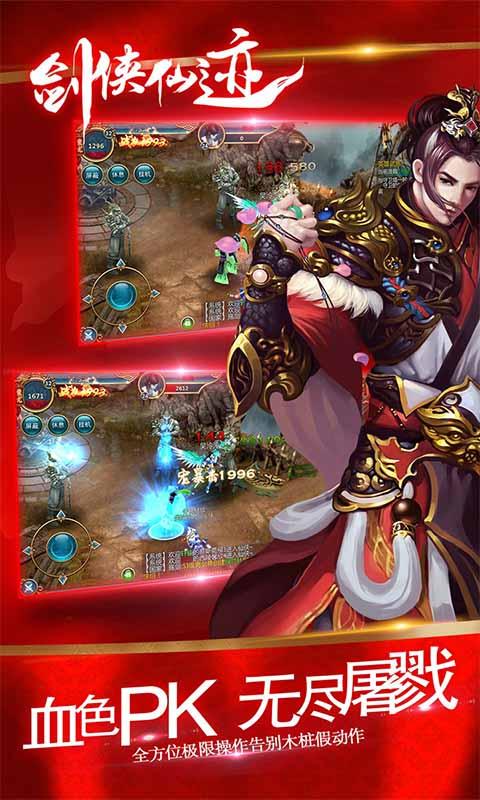 剑侠仙迹游戏截图