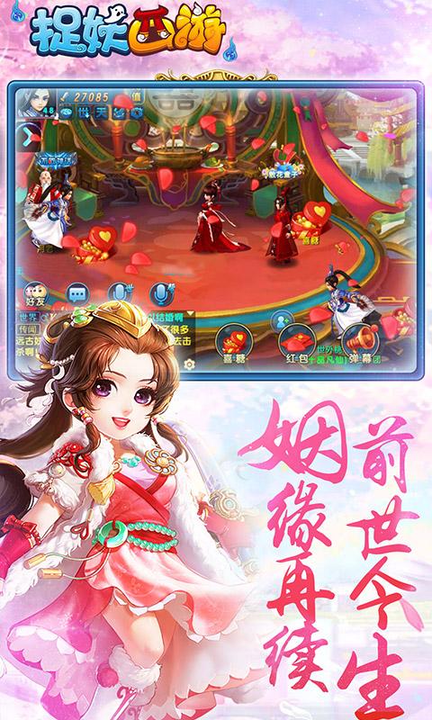 捉妖西游(大王叫我来巡山)游戏截图