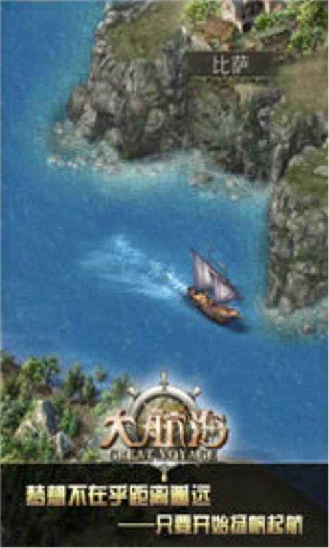 腾讯大航海游戏截图