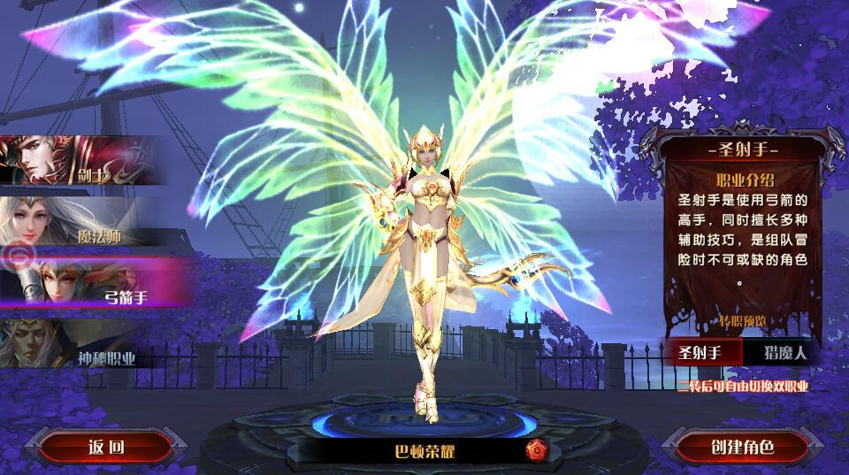 奇迹:最强者游戏截图