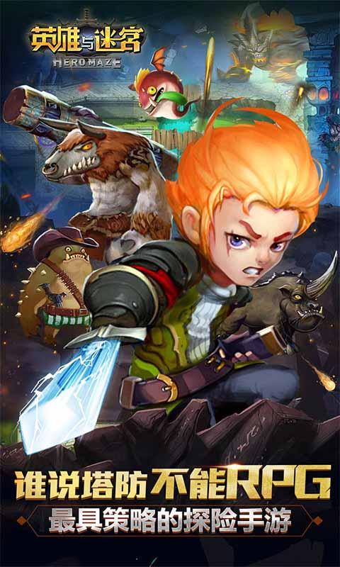 英雄与迷宫游戏截图