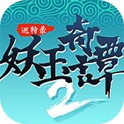 妖玉奇谭II内购版