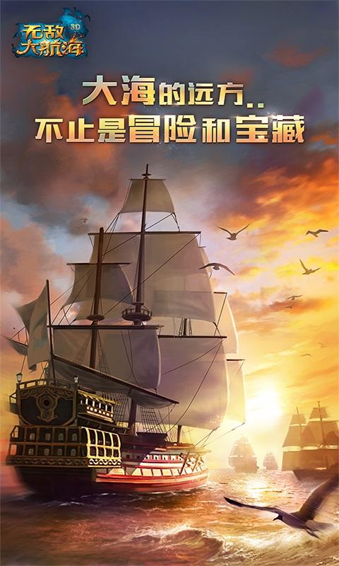 无敌大航海游戏截图