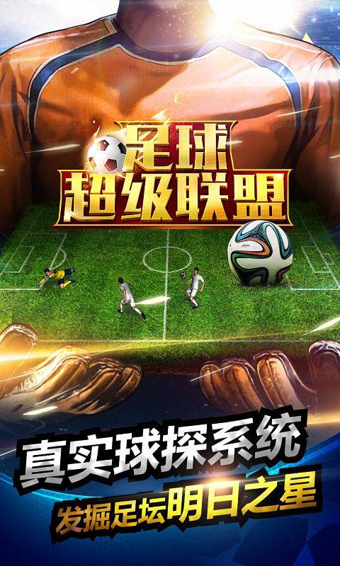 足球超级联盟截图1