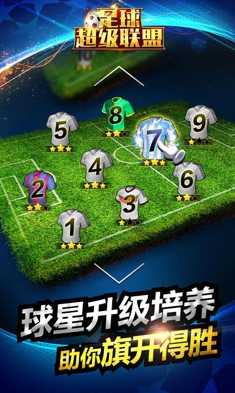 足球超级联盟截图3